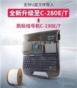 凱標麗標C-280E線號印字機