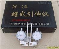 便攜式DY-2碟式引伸計價格 碟式引伸計生產廠家