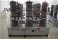 ZW32-24M西安24千伏永磁智能真空断路器
