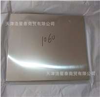 1060 H24铝板 1060 H22指针花板 6061 O态铝板 6061 T6中厚板