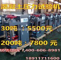 DYE-1000型数显混凝土压力试验机