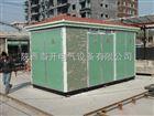 西安10千伏箱式变电站厂家多样式定制