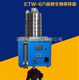 ETW-6ETW-6空氣微生物采樣器