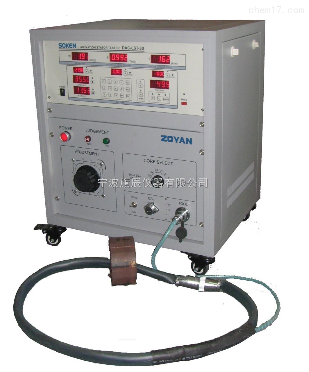 叠片定子铁芯变频磁性测试装置