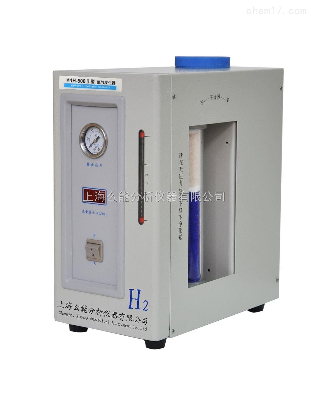 氢气发生器MNH-500II