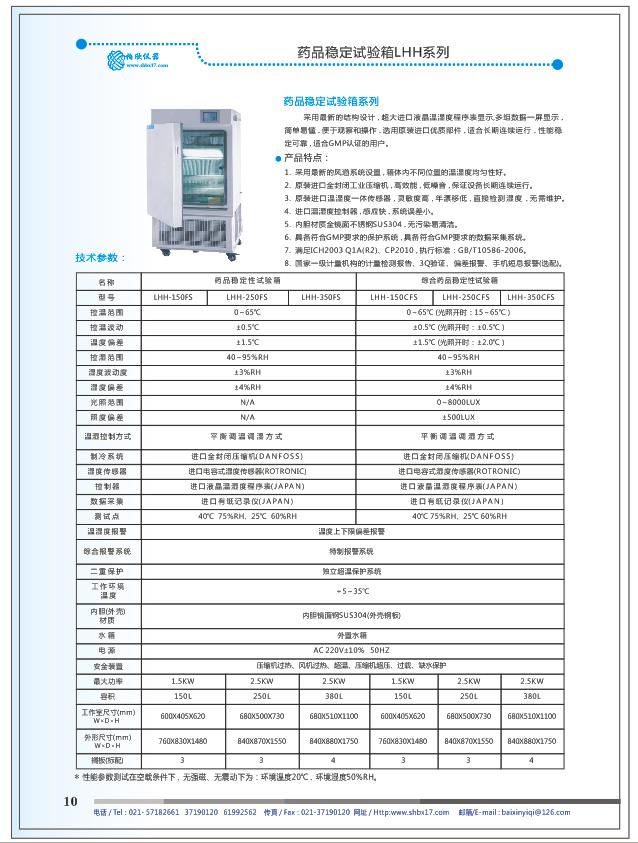 上海柏欣药品稳定性试验箱