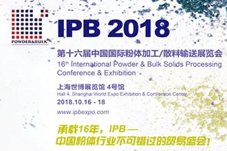 2018第十六届中国国际粉加工/散料输送展览会