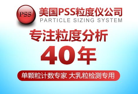 美国PSS粒度仪公司