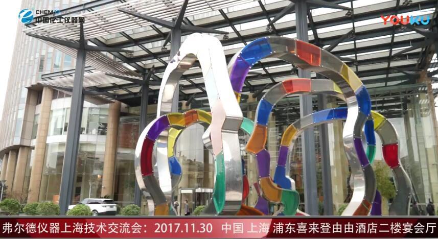 2017弗尔德仪器上海技术交流会