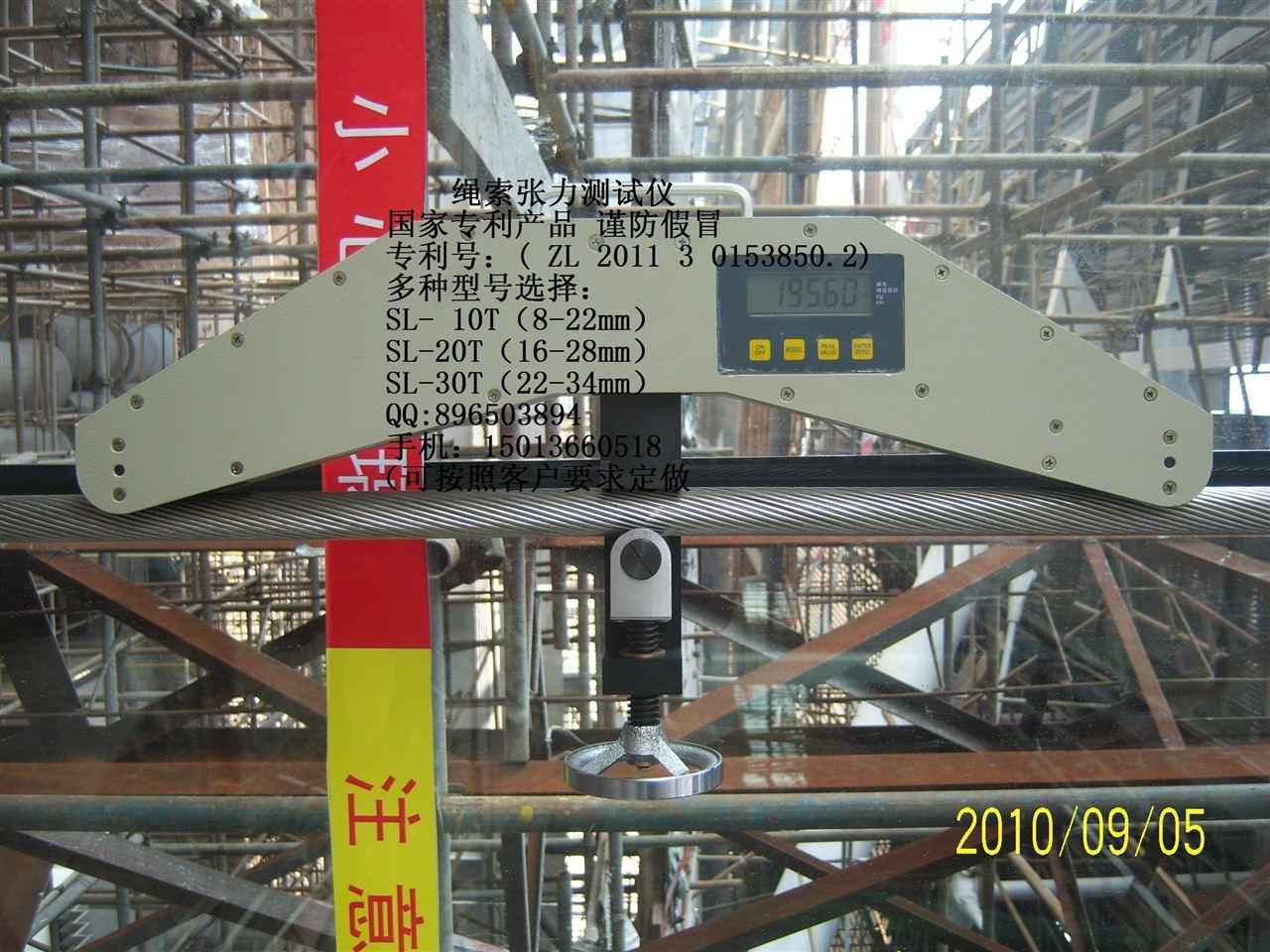 线钢索钢丝绳绳索缆绳电缆铜绞线钢芯铝绞线安装后检测张力的专用设备