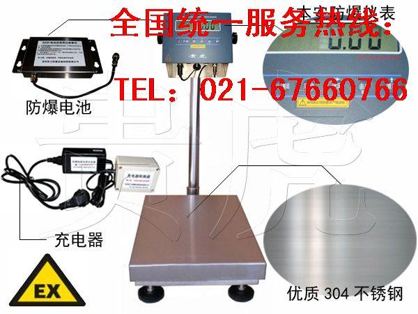 电子防爆地磅 电子地磅  *标准配置:防爆显示器1只,防爆电池1块,充电