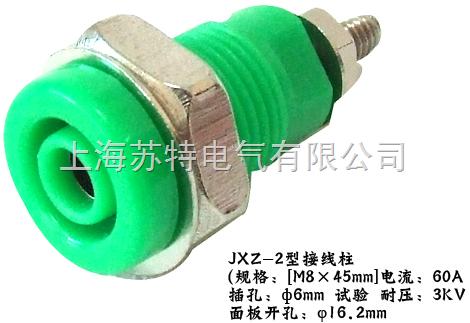 jxz-2型接线柱 jxz-2型接线柱