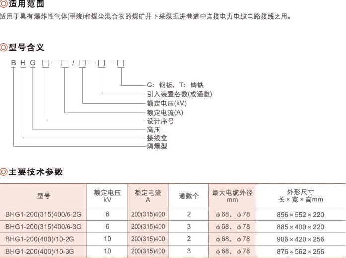 bhg1-200/10-3g高压电缆接线盒