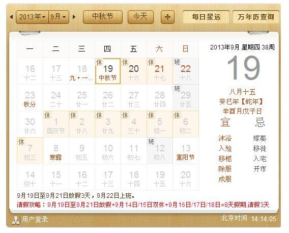 2013年中科环试中秋节 十一放假安排