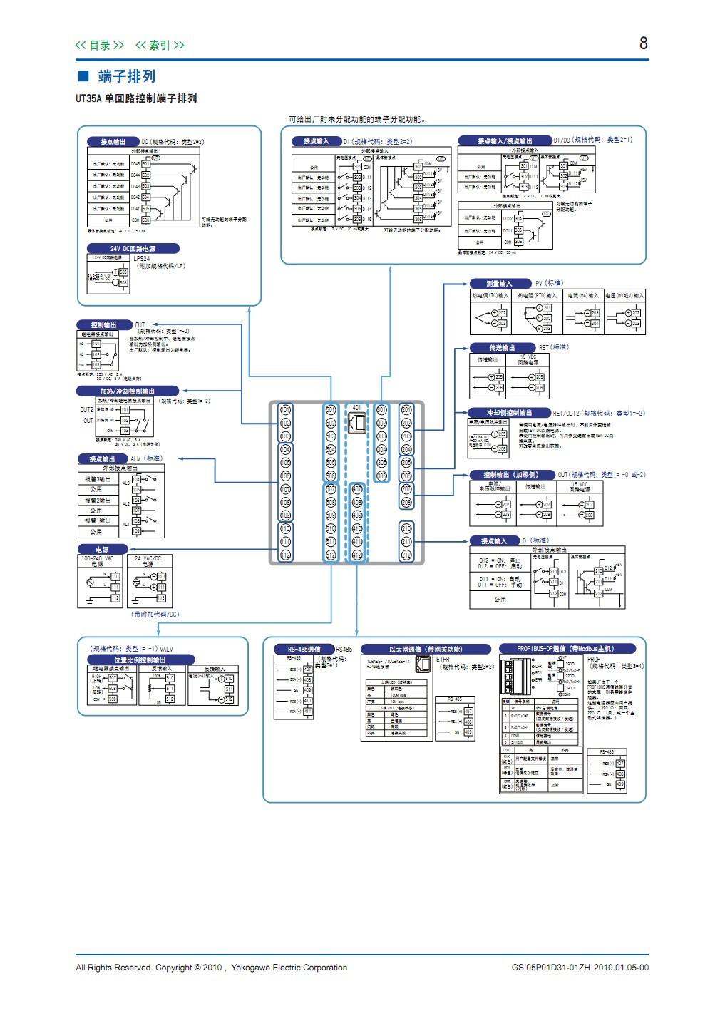 ut35a温控器端子排列图