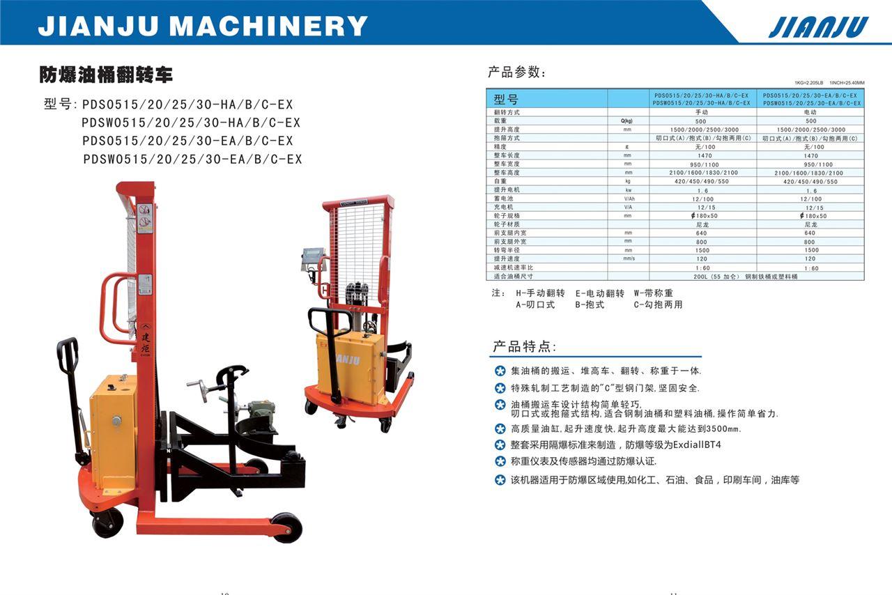 上海手动油桶秤专卖 500公斤油桶车电子磅秤