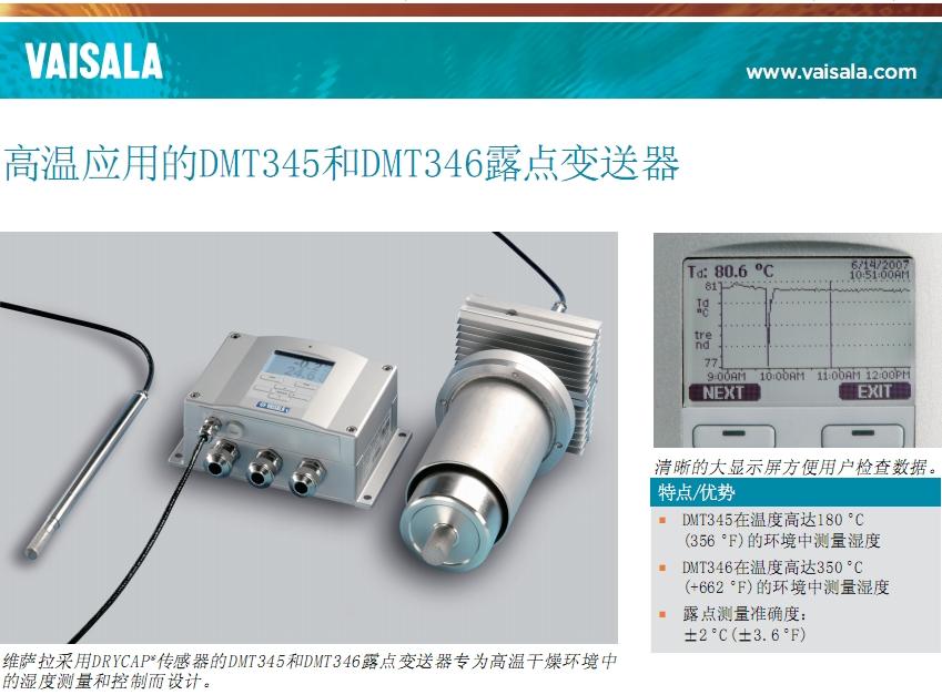 VAISALA DMT345在线露点仪