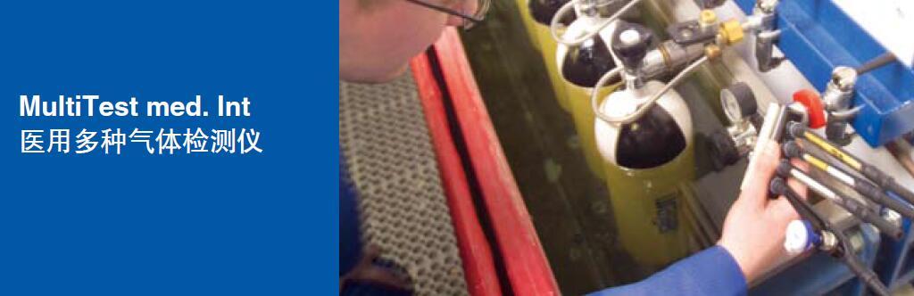 MultiTest med.Int德尔格医用压缩空气质量检测仪