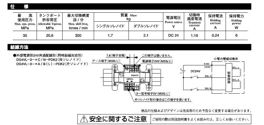 东京计器DG4VL-3-2A-M-PK2-H-7-56 TOKYO KEIKI电磁阀