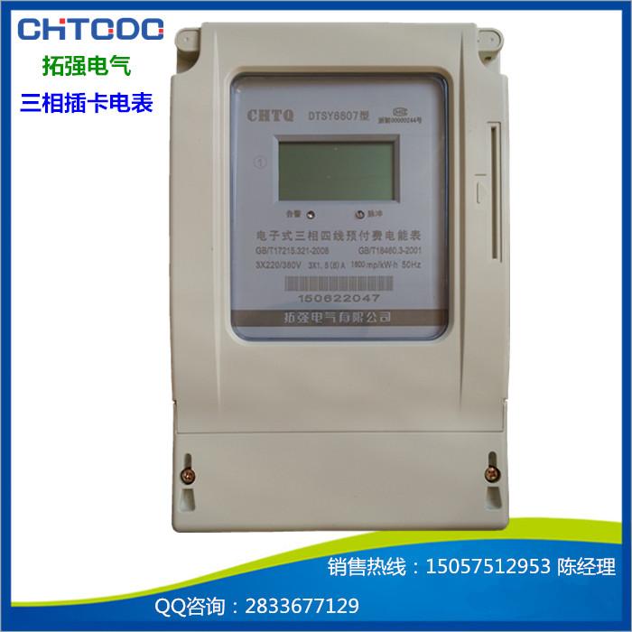 注:Ib为标定电流,Imax为额定最大电流。 3.起动电流:电表在参比电压、参比频率、功率因数为1.0的条件下,当负载电流为0.4%Ib(1.0级)时,电能表应有脉冲输出或代表电能输出的指示灯闪烁。 4.潜动::当电压回路加参比电压,电流回路中无电流时,电能表在起动电流下产生一个脉冲的10倍时间内,测量输出应不多于1个脉冲.