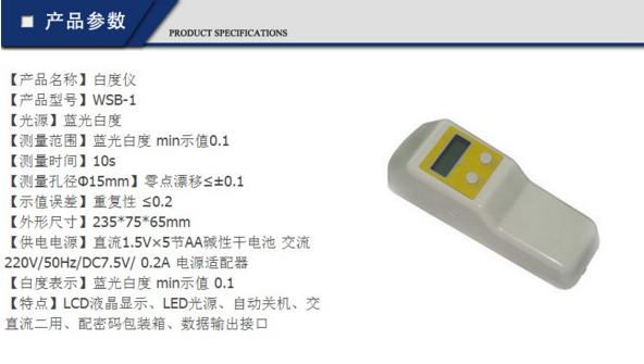 白度计WSB-1、1C-北京金时速仪器设备经营部义乌市新麦电子商务
