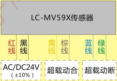 高灵敏度电梯载荷检测装置lc-mv59x接线图