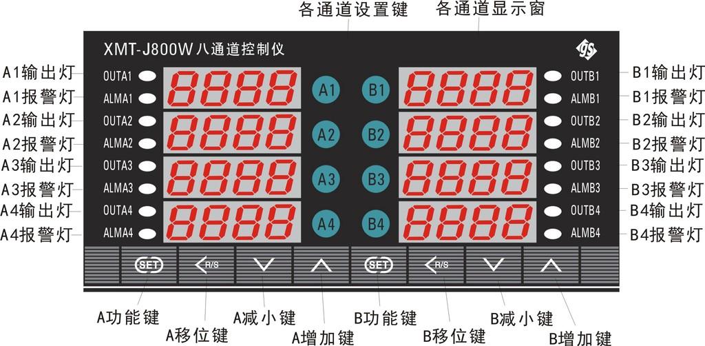xmt-j800w系列多路温控仪表