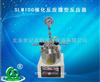 SLM100催化反应微型反应器