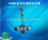 500ML蓝宝石微型反应器