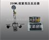 250ML视窗高压反应器