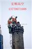 锅炉房烟囱拆除加高锅炉房烟囱拆除加高公司