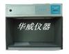 HW-ACA-5标准光源对色灯箱