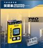 T40-H2S气体检测仪|深圳华清专业代理T40-H2S硫化氢气体检测仪
