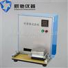 MCJ-1油墨耐磨擦试验仪,耐磨擦试验机