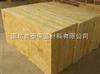 供应天津岩棉复合板、外墙新型岩棉板