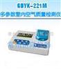 GDYK-221M多参数室内空气质量检测仪