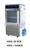 HWS-150智能恒温恒湿培养箱厂家