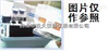 HACH-22550-00HACH/哈希试剂/SI-7型硅测试盒1MG/L