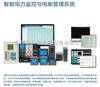 電力組態軟件(Acrel-2000/3000)