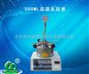 河南大量生产500ML高温反应釜