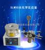 河南定制SLM50光化学反应釜