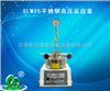 河南厂家直销SLM25不锈钢高压反应釜