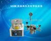 河南直销500ML高温高压光化学反应釜