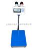 杭州300kg上下限报警台磅