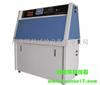 紫外光老化试验箱厂家/标准