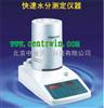 红外线快速水分测定仪/肉类水分测定仪型号:ZH4288