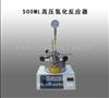 河南包邮500ML高压氢化反应器