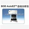 BOD Auto EZ 全自动分析仪