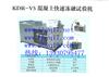 KDR-V5型混凝土快速冻融试验机(5组16件)