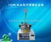 河南包邮热卖100ML电加热不锈钢反应器